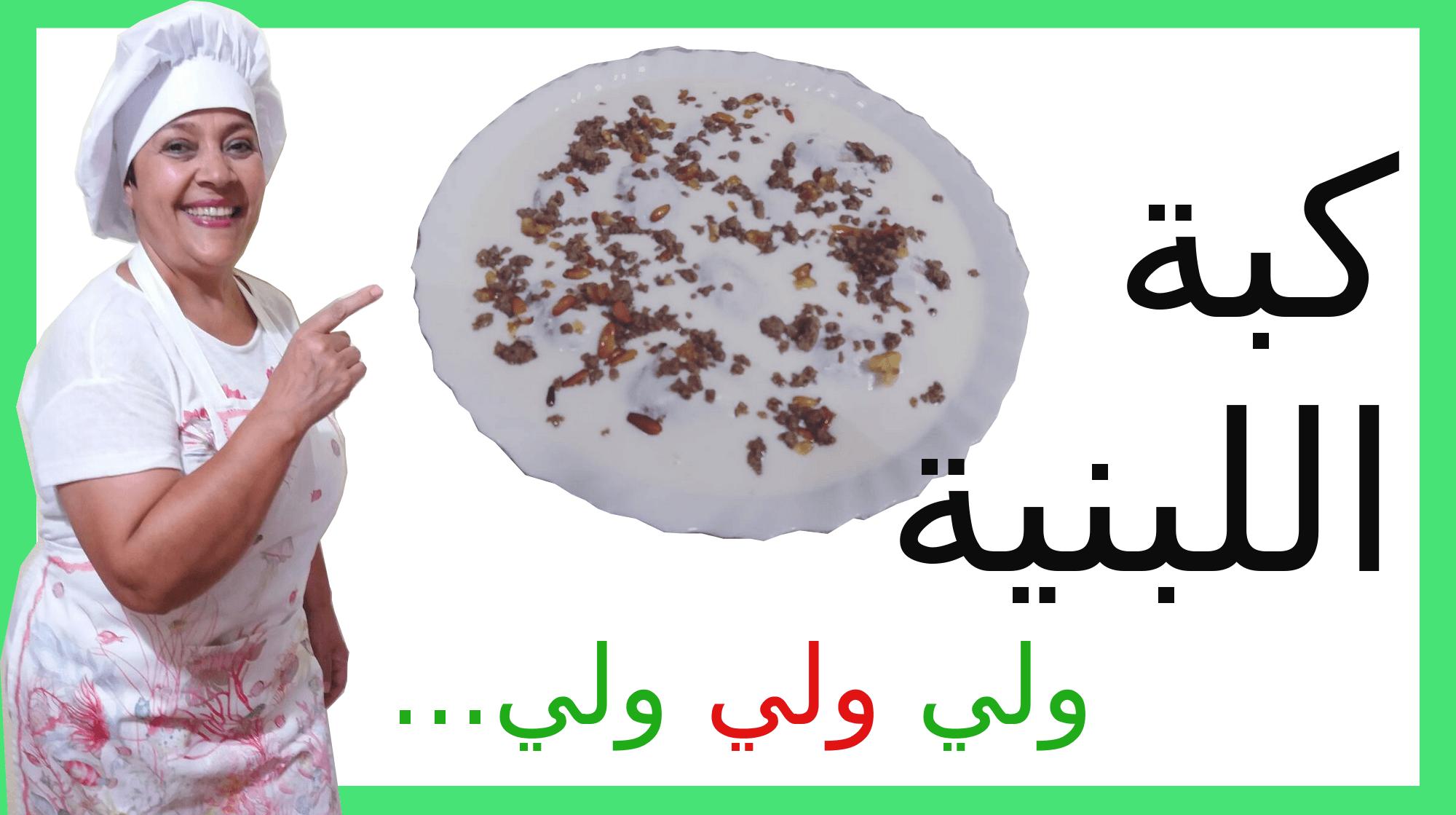 kibbe labanie - albondigas de burgol con yougurt